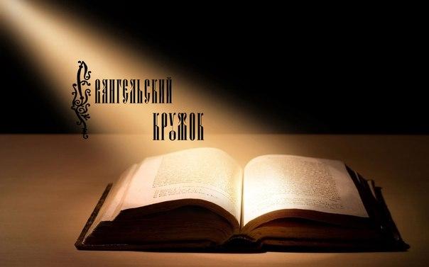 АНОНС: Евангельский кружок возобновляет свою работу