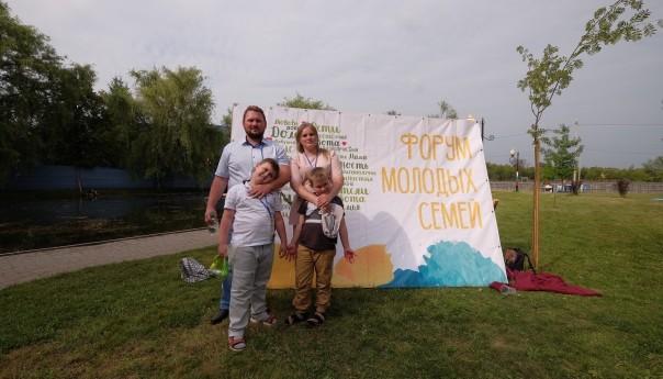 Губкинцы приняли участие в Форуме молодых семей